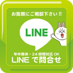 勝田台LINE