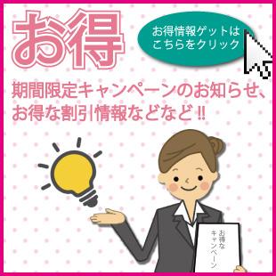 勝田台 お得 キャンペーン