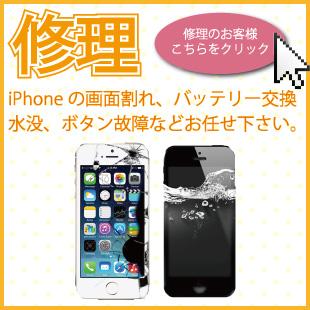 勝田台 iPhone 修理