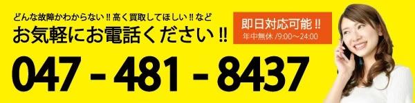 勝田台 電話0474818437
