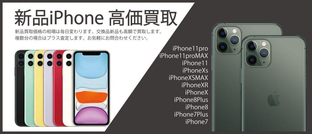 勝田台 新品 iPhone 買取