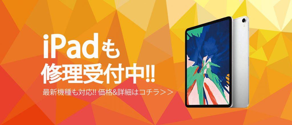 勝田台 iPad 画面修理