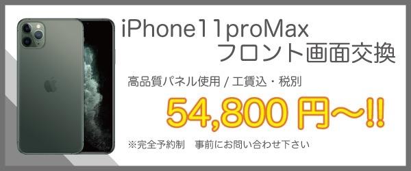 勝田台 iPhone11pro max 画面修理
