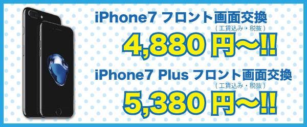 勝田台 iPhone7 画面修理