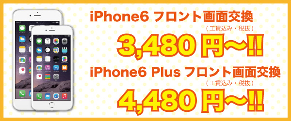 勝田台 iPhone6 画面修理