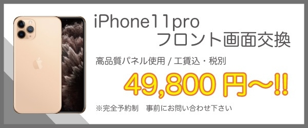 勝田台 iPhone11pro 画面修理