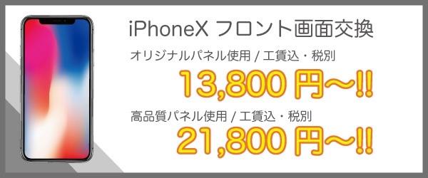 勝田台 iPhoneX 画面修理