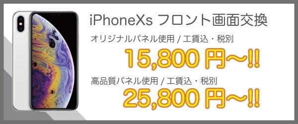 勝田台 iPhonexs 画面修理