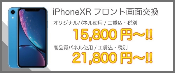 勝田台 iPhoneXR 画面修理