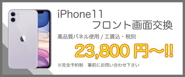 勝田台 iPhone11 画面修理