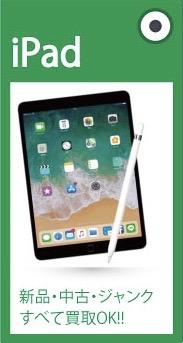 勝田台 iPad 買取