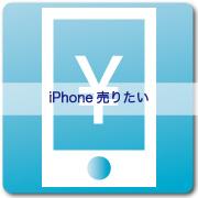 勝田台 iPhone 買取