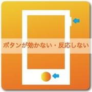 勝田台 iPhone ボタン不良