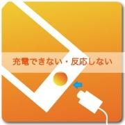 勝田台 iPhone 充電不良
