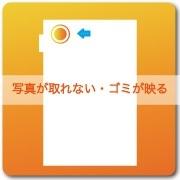 勝田台 iPhone カメラ破損