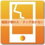 勝田台 iPhone 画面割れ