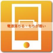 勝田台 iPhone バッテリー